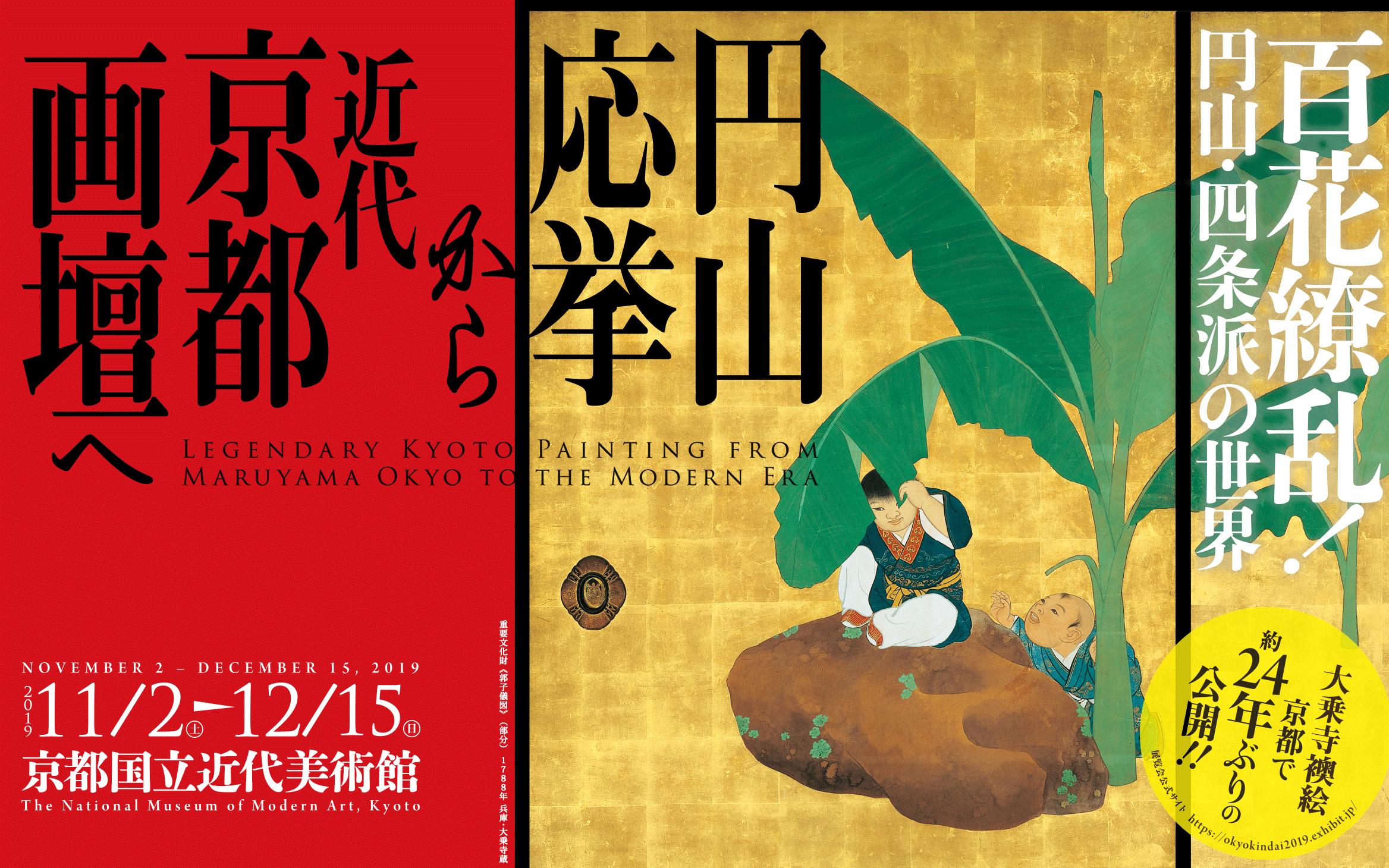 円山応挙から近代京都画壇へ