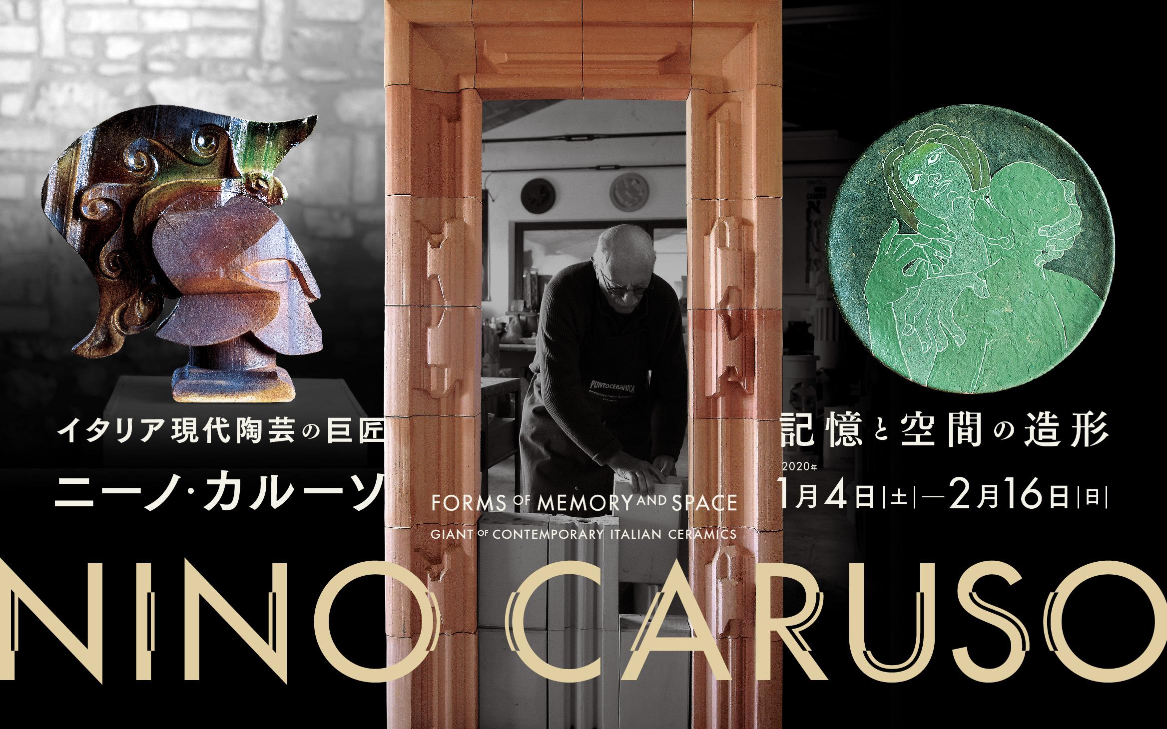 ニーノ・カルーソ展