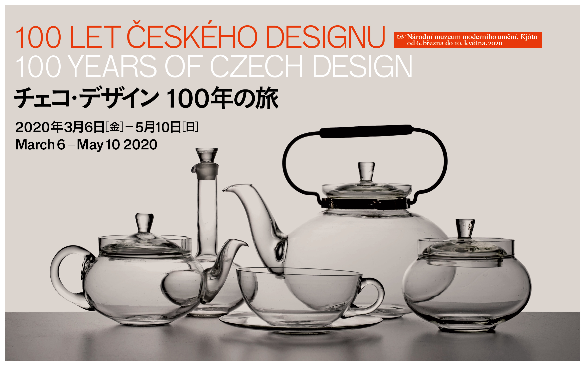 100 Years of Czech Design
