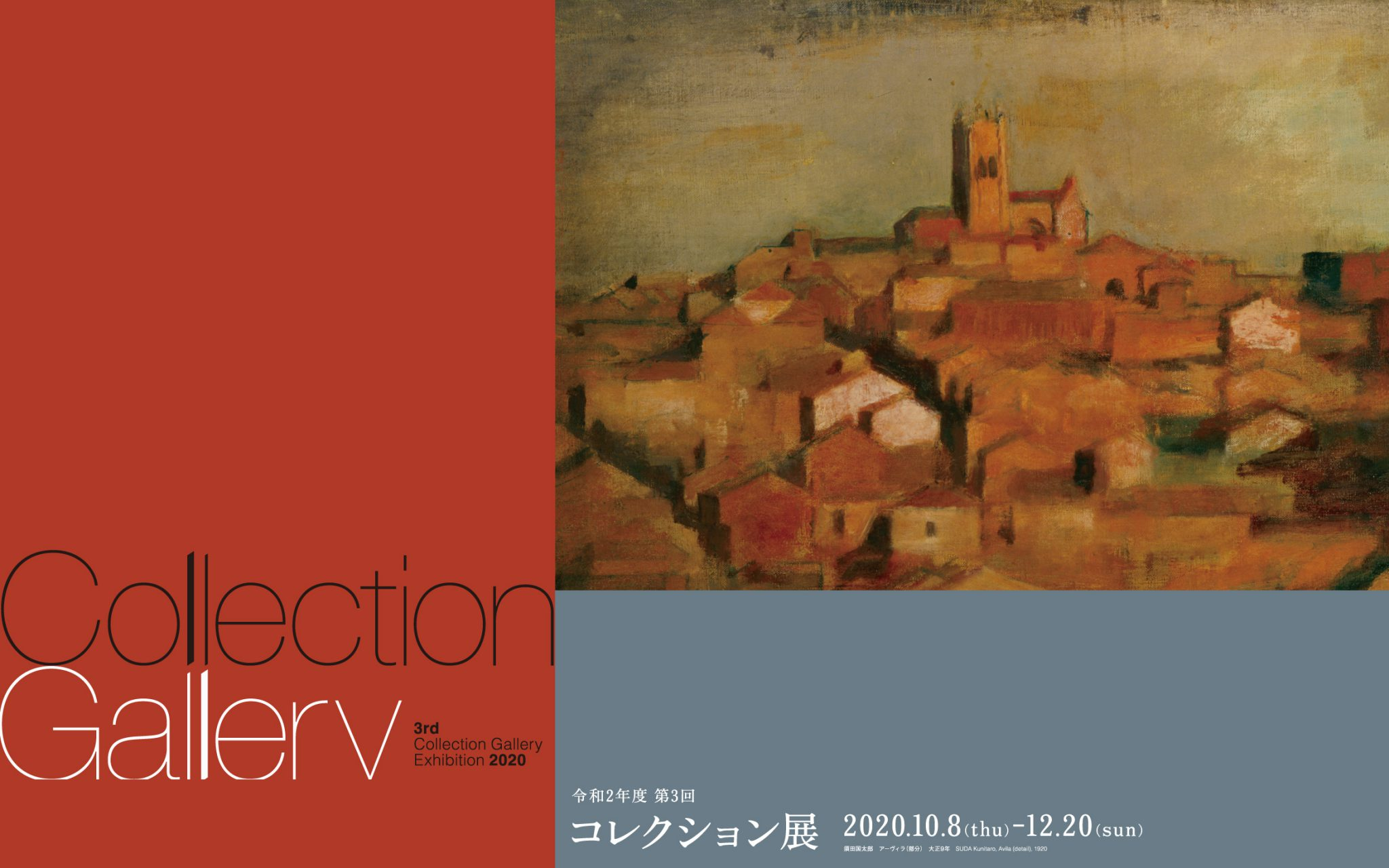 3rd Collection Gallery Exhibition 2020–2021