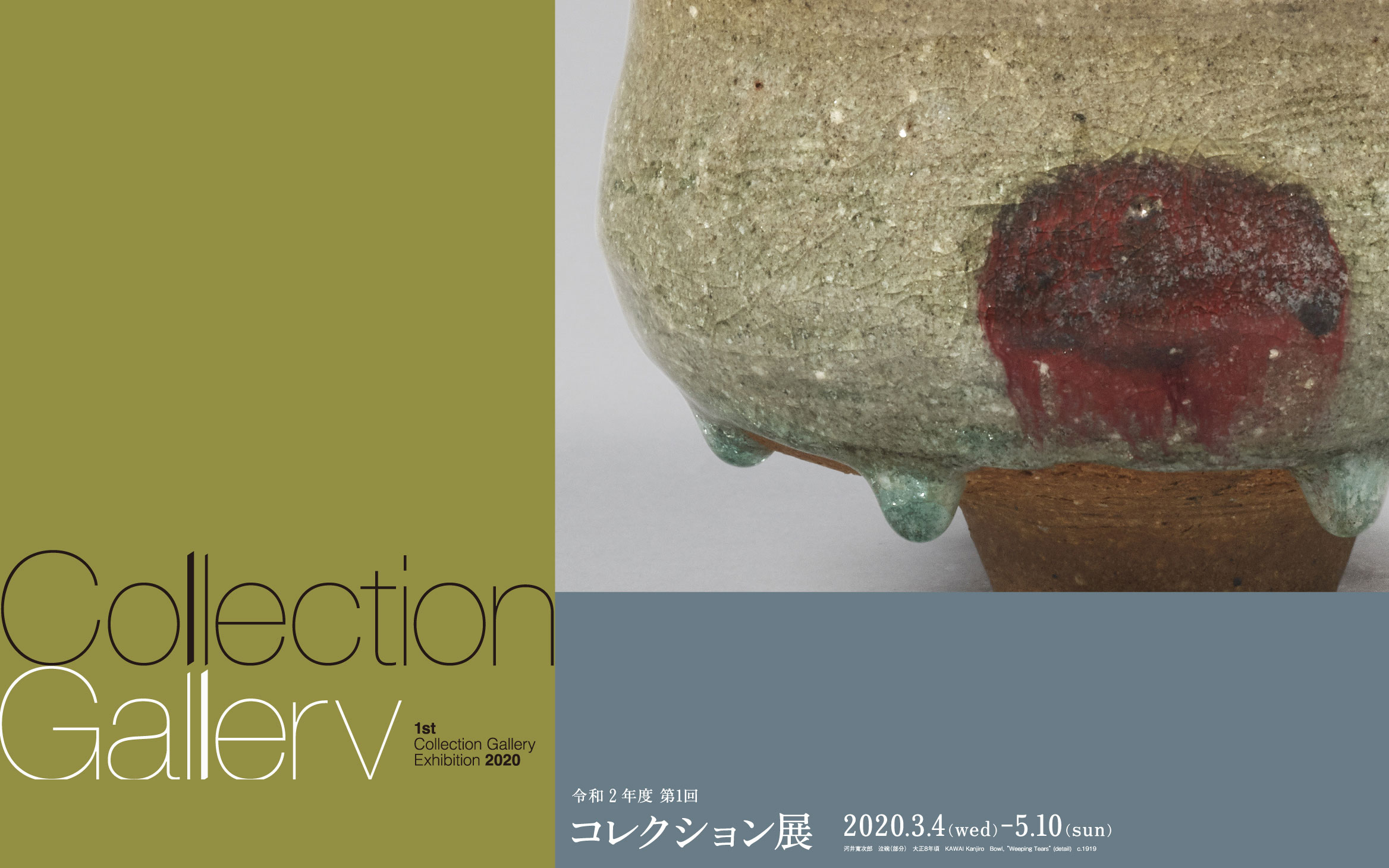 1st Collection Gallery Exhibition 2020–2021