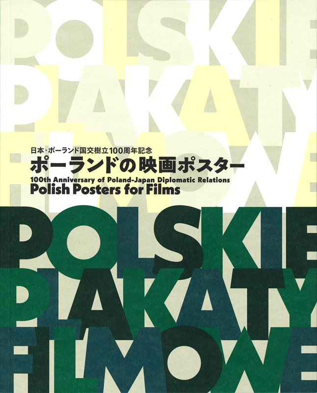 Polish Posters for Films Catalogue
