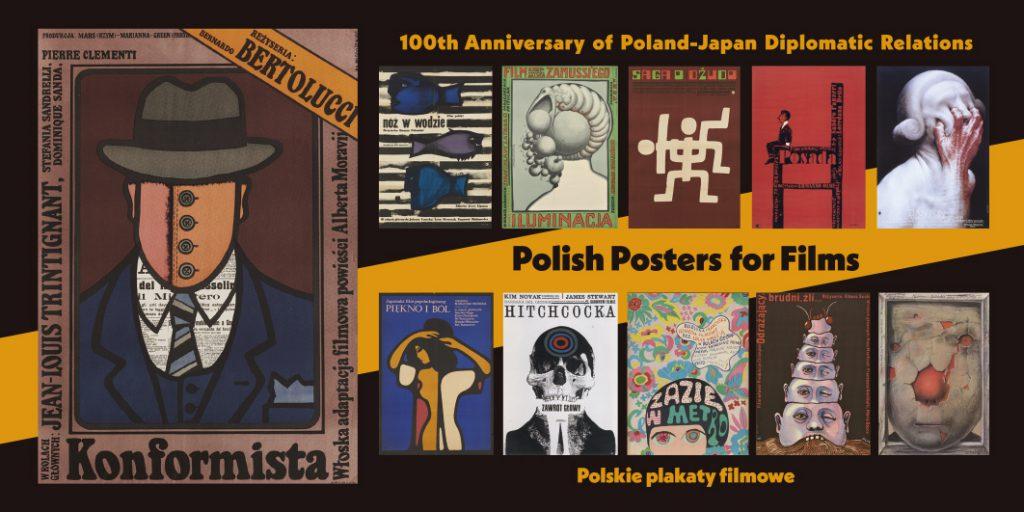 ポーランドの映画ポスター
