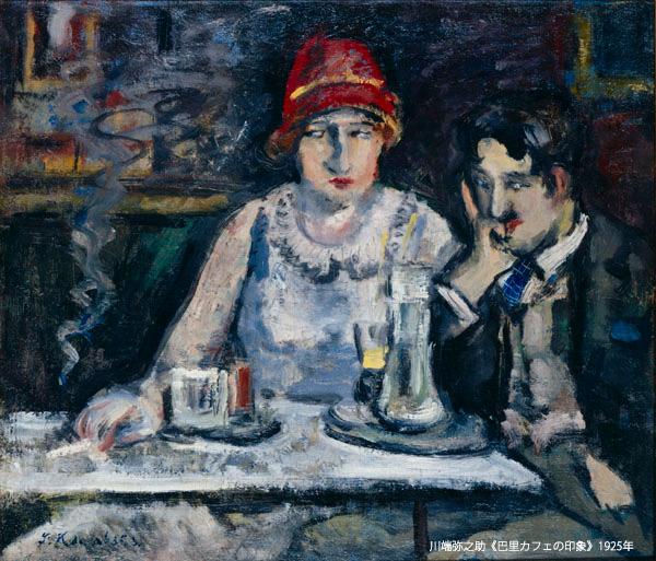 KAWABATA Yanosuke, Paris: Impression of Café, 1925