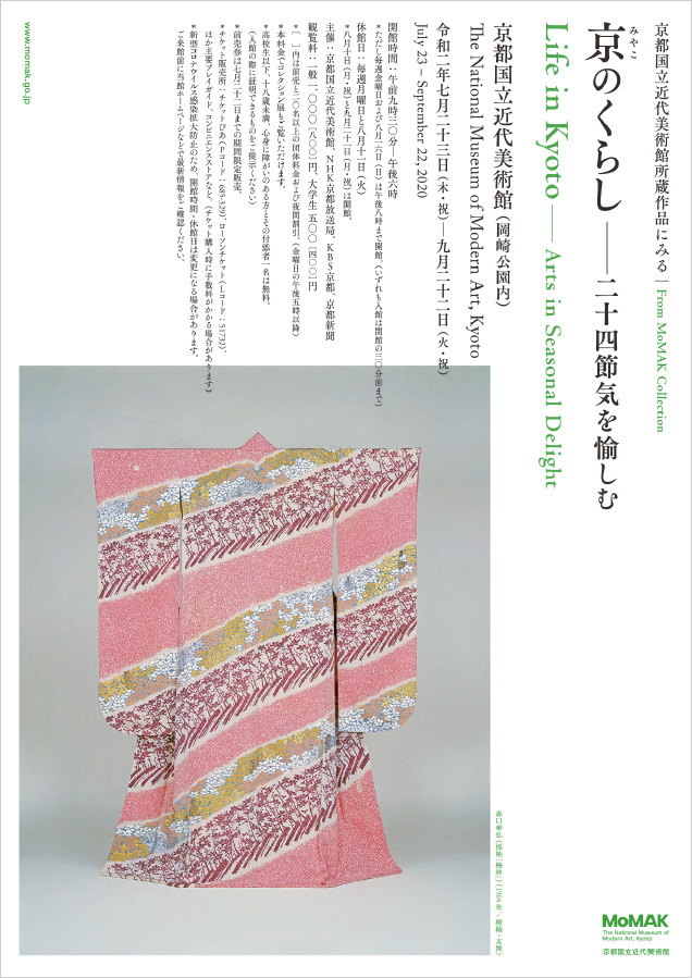 Life in Kyoto– Arts in Seasonal Delight Flyer