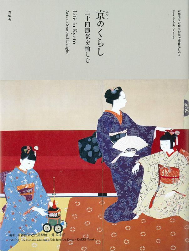 Life in Kyoto – Arts in Seasonal Deligh