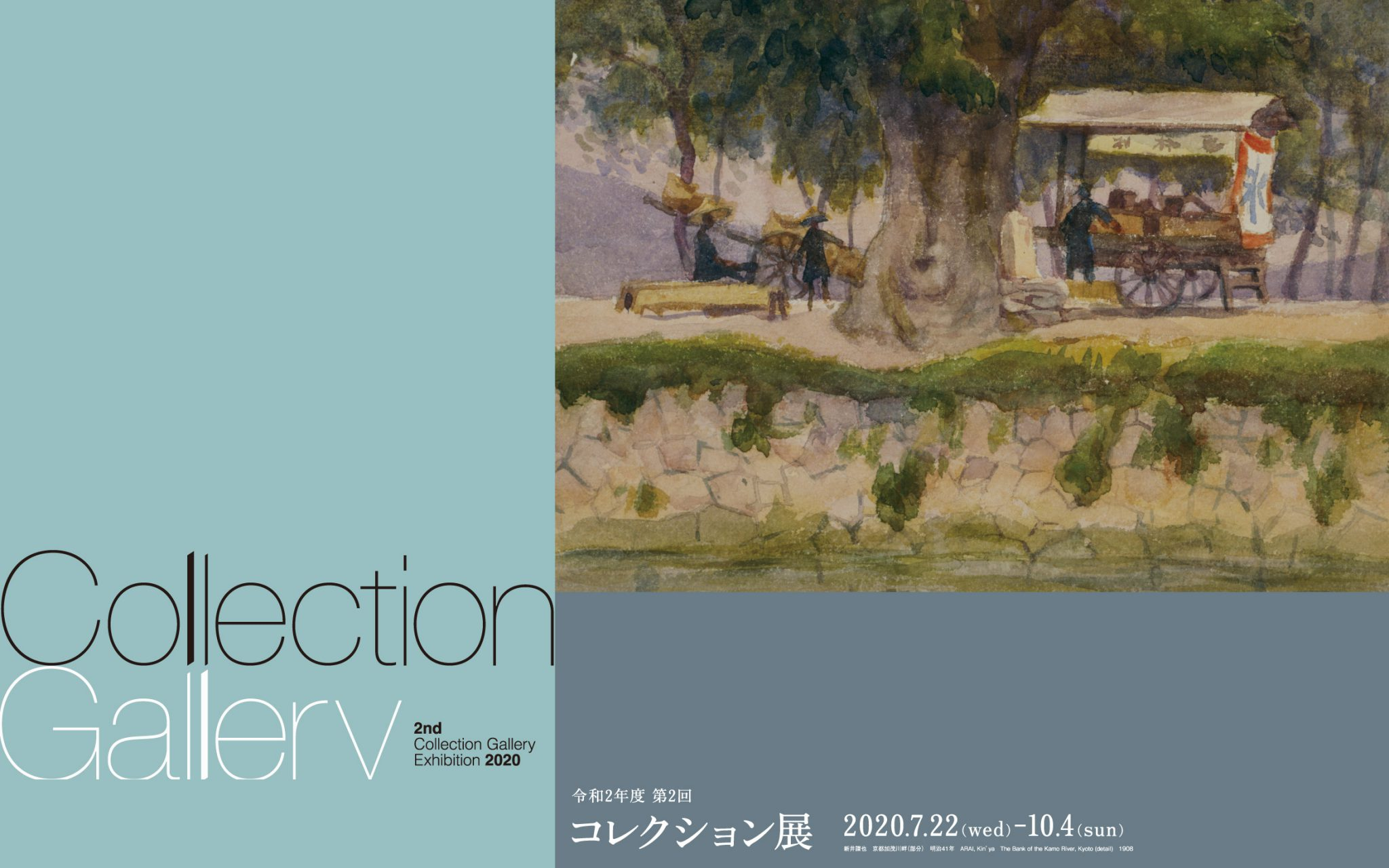 2nd Collection Gallery Exhibition 2020–2021
