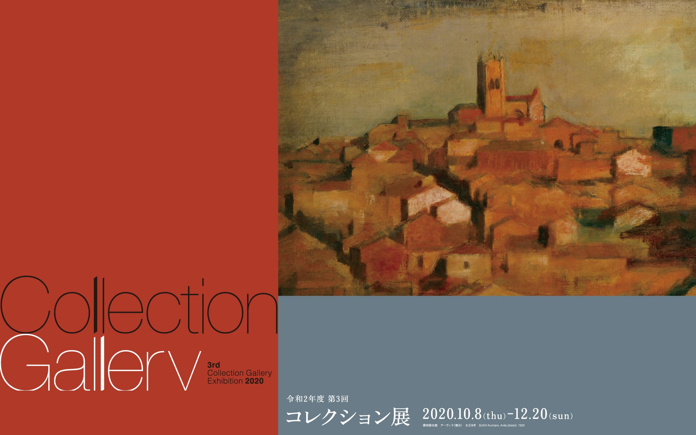 3rd CG Exhibition 2020