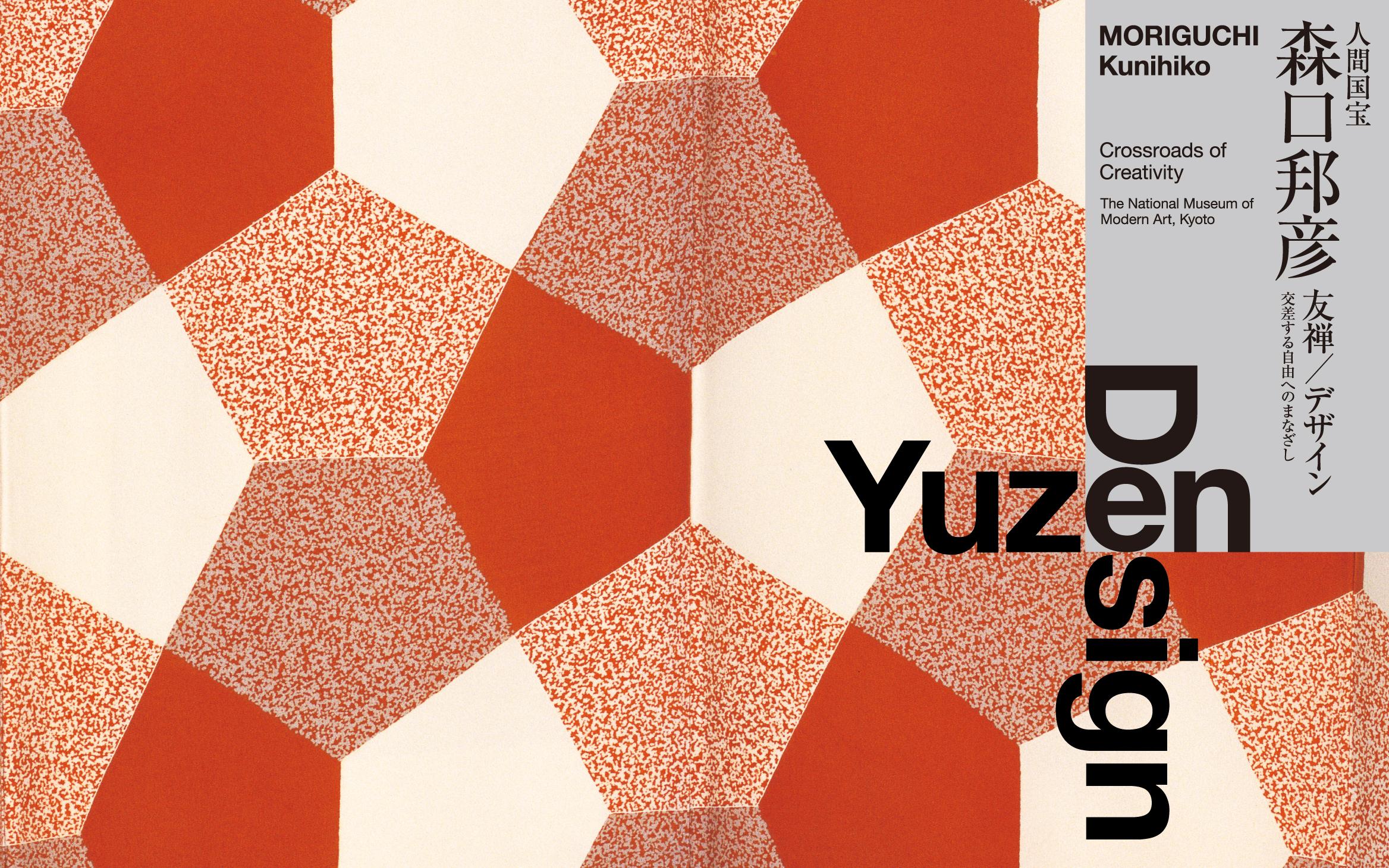 MORIGUCHI Kunihiko: Yuzen / Design – Crossroads of Creativity