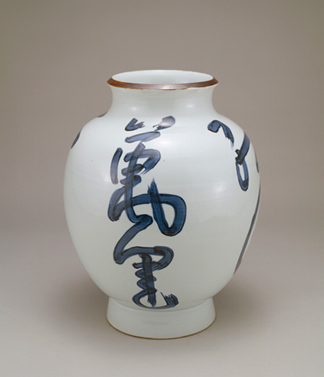 KITAOJI Rosanjin, White Jar with Letters of Blue-and-White, 1949