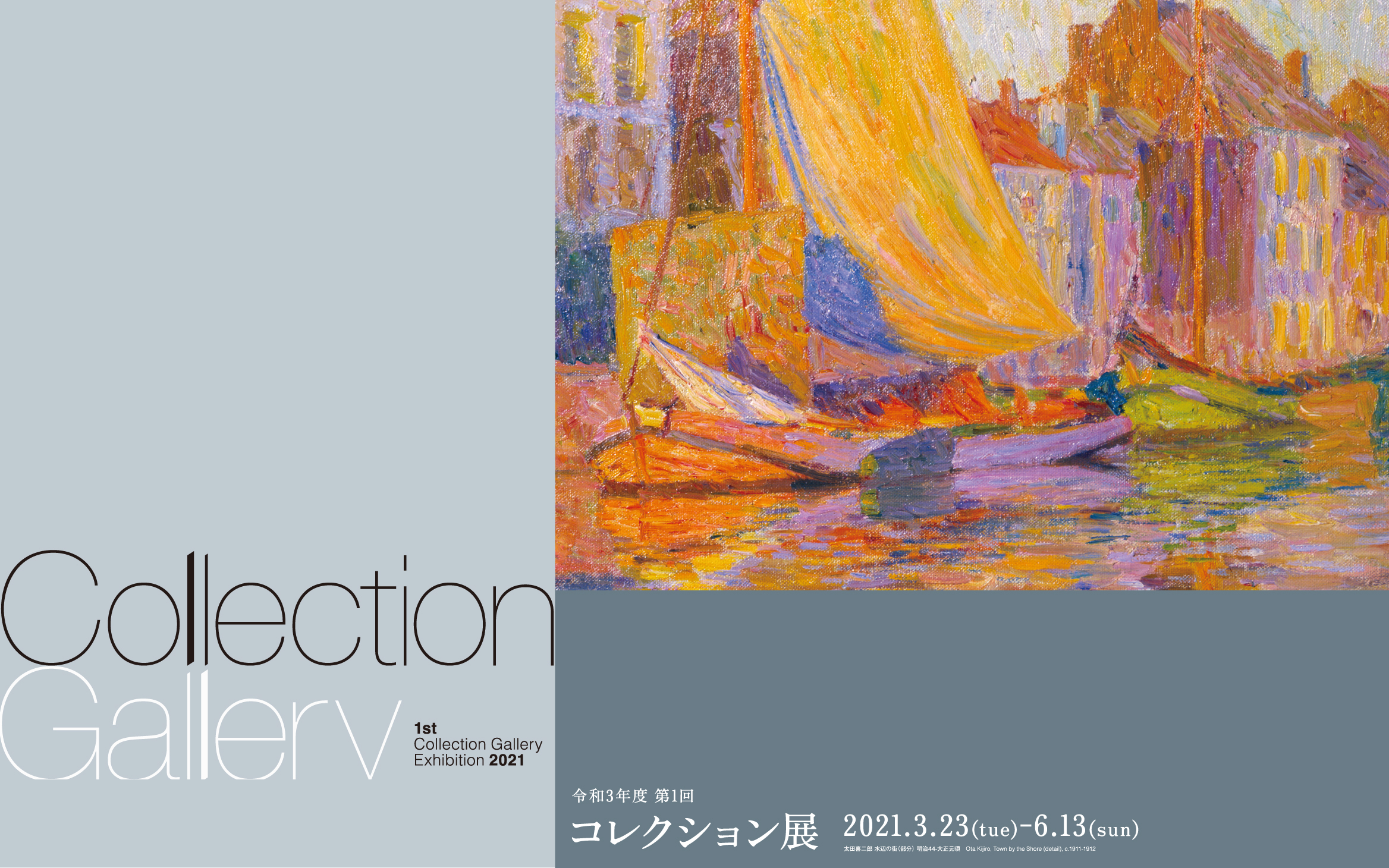 1st Collection Gallery Exhibition 2021–2022