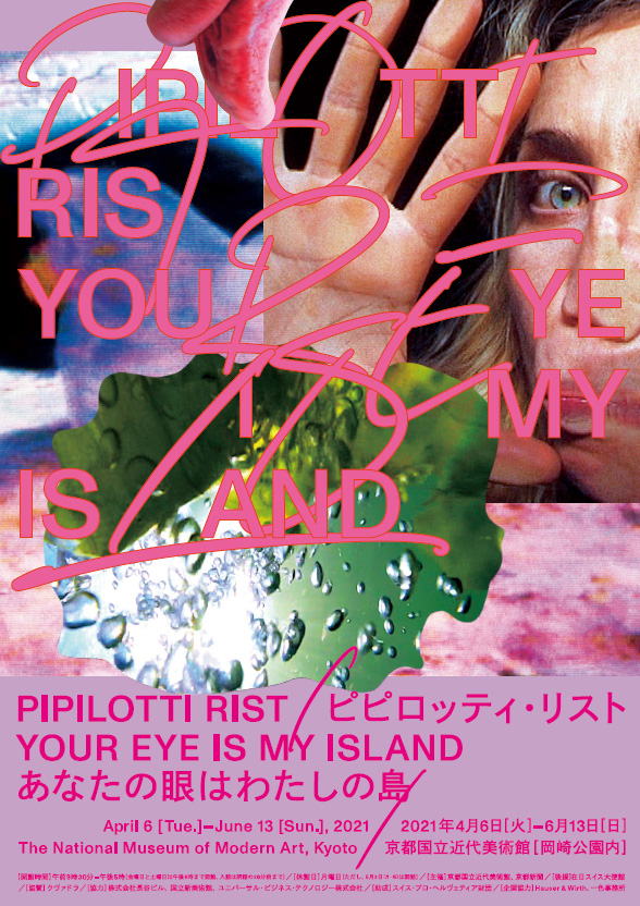 Pipilotti Rist: Your Eye Is My Island