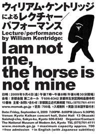 ウィリアム ケントリッジ レクチャー パフォーマンス i am not me