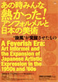 A Feverish Era: Art Informel and the Expansion of Japanese Artistic Expression in the 1950s and '60s