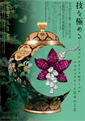 Mastery of an Art: Van Cleef & Arpels – High Jewelry and Japanese Crafts