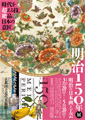 The 150th Anniversary of the Meiji Period: Making and Designing Meiji Arts and Craft