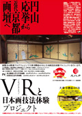 A Virtual-reality Environment and