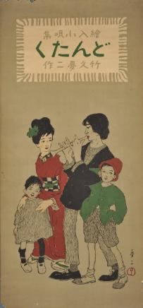 竹久夢二《絵入小唄集「どんたく」ポスター》 1913年