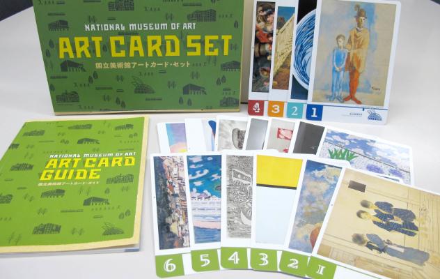 国立美術館アートカード・セット