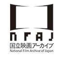 国立映画アーカイブ(NFAJ)