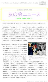 2008年5月 第1号 (PDF)