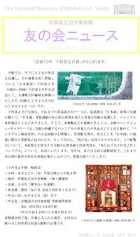 2008年7月 第2号 (PDF)