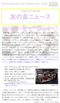 2008年9月 第3号(PDF)