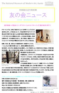 2008年11月 第4号(PDF)