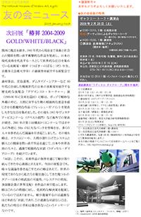 2009年1月 第5号 (PDF)