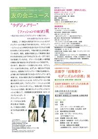 2009年3月 第6号 (PDF)
