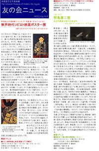 2009年7月 第8号 (PDF)