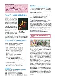 2009年11月 第10号(PDF)
