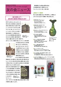 2010年1月 第11号 (PDF)