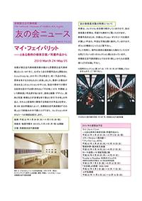 2010年3月 第12号 (PDF)