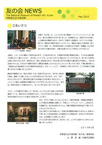 2010年5月 第13号 (PDF)