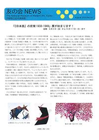 2010年8月 第14号 (PDF)
