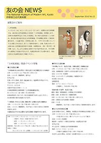 2010年9月 第15号(PDF)
