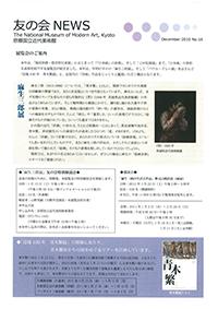 2010年12月 第16号(PDF)