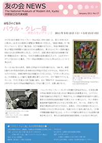 2011年1月 第17号 (PDF)