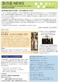 2011年4月 第18号 (PDF)