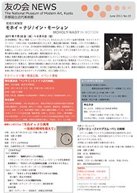 2011年6月 第19号 (PDF)
