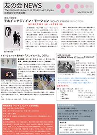 2011年7月 第20号(PDF)