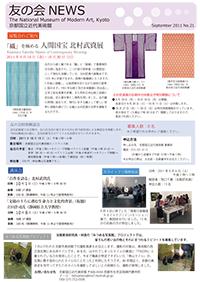 2011年9月 第21号(PDF)