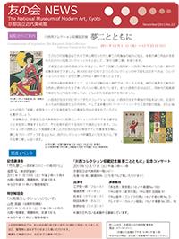 2012年11月 第22号 (PDF)