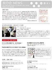 2012年1月 第23号 (PDF)