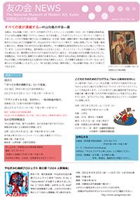 2012年3月 第24号 (PDF)