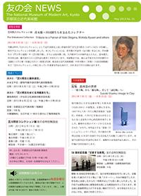 2013年5月 第31号 (PDF)