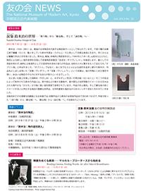 2013年7月 第32号(PDF)