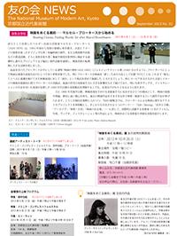 2013年9月 第33号(PDF)