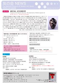 2013年11月 第34号 (PDF)